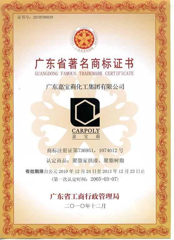 广东省著名商标证书(聚酯家具漆、聚酯树脂)