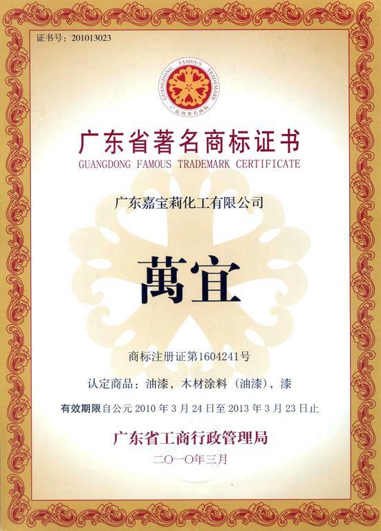 广东省著名商标(万宜)