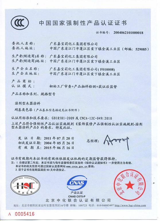3C认证-1