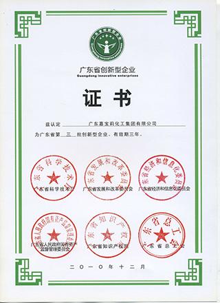 广东省创新型企业