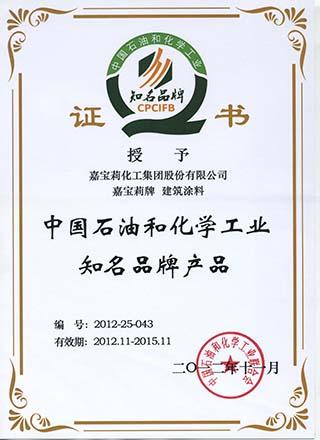 2012年中国石油和化学工业知名品牌证书
