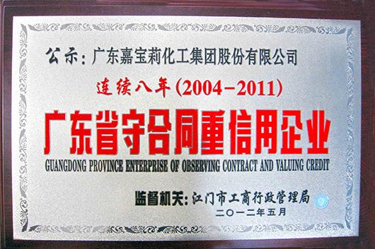 广东省守合同重信用企业2004-2011
