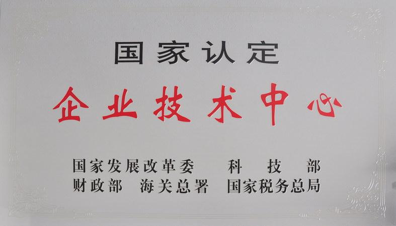 国家级企业技术中心匾牌