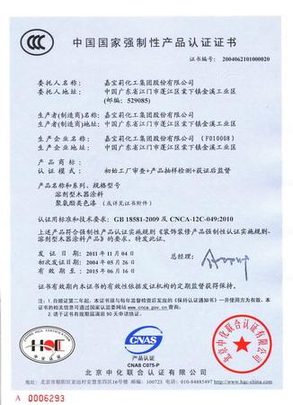 3C认证(聚氨酯类色漆)