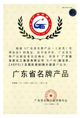 广东省名牌产品(木器漆)