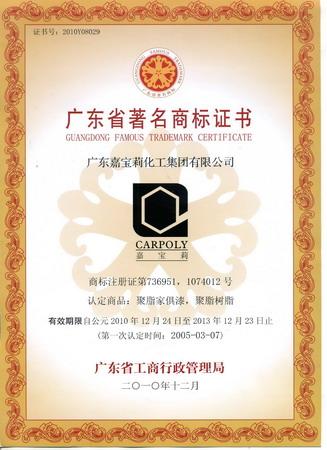 广东省著名商标(聚脂家俱漆、聚脂树脂)