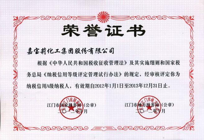 2012年度A级纳税人证书
