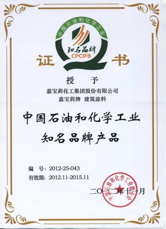 2012年中国石油和化学工业知名品牌证书(建筑涂料)
