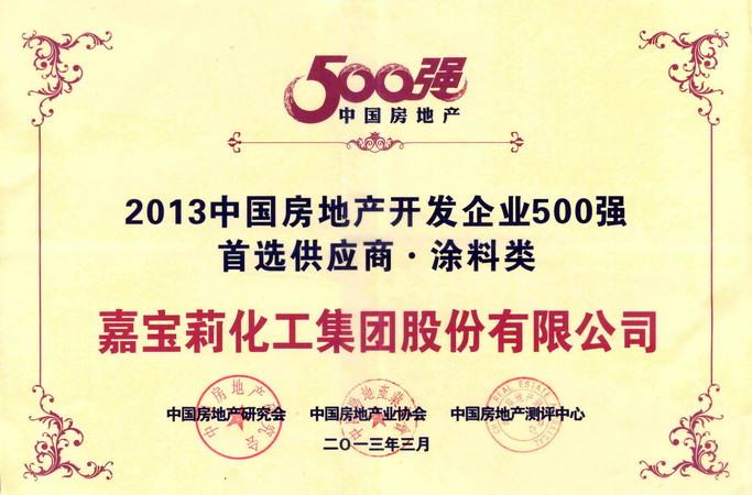 2013中国房地产开发企业500强首选供应商