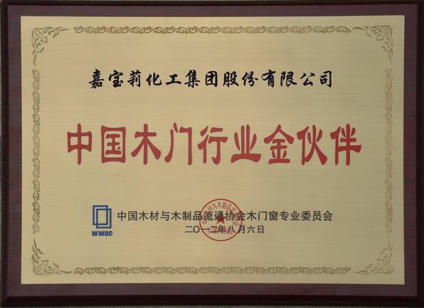 中国木门行业金伙伴
