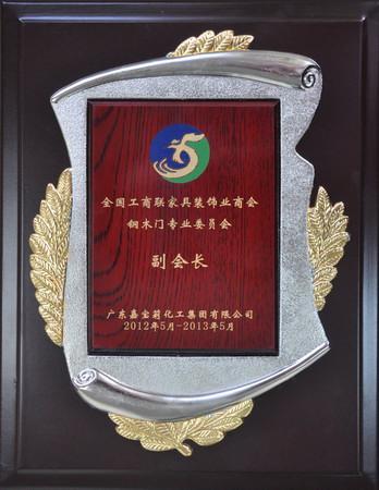 全国工商联家具装饰业商会钢木门专委会副会长