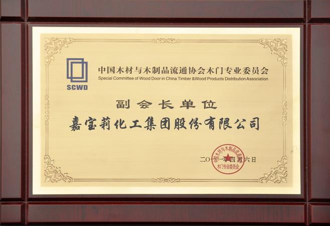 中国木门专委会副会长单位
