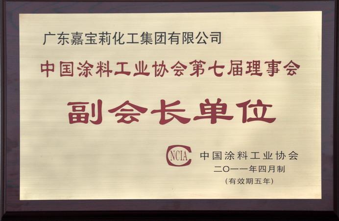 中国涂料工业协会副会长单位