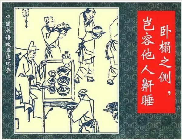 传统家具的典故传说