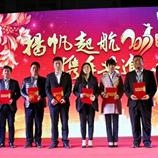 【回顾】如•日•方•升——嘉宝莉建筑涂料多人获集团年度表彰