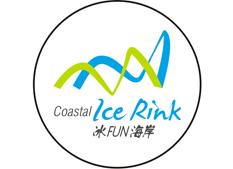 冰FUN海岸滑冰场