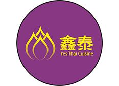 鑫泰泰國料理