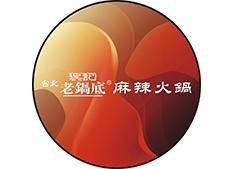 吴记麻辣火锅