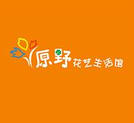 原野花艺生活馆