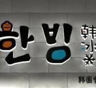 韩国雪冰美食潮流店