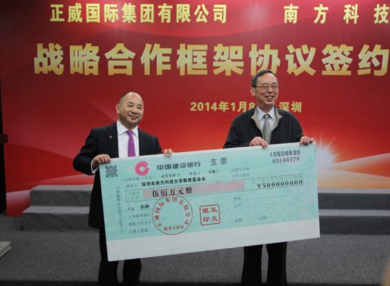 正威集團向南方科技大學教育基金會捐贈500萬元