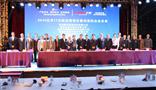 50余家手机相联企业签订正威智能终端产业园入园协议