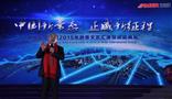 中国新常态,正威新征程 ——正威集团2015年新春文艺汇演暨颁奖典礼隆重举办