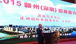 王文银主席应邀出席赣州招商推介会并做主题演讲