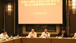 王文银主席出席深圳市工商联(总商会)主席(会长)会