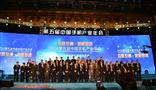 第五届中国手机产业年会在深圳会展中心隆重举行