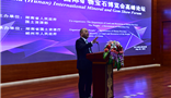 王文银主席出席第四届矿博会国际高峰论坛并做主旨演讲