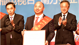 胡春华书记亲自颁奖 盛赞王文银主席是展现粤商智慧和力量的代表