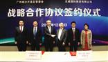 正威国际集团与广州南沙开发区签署战略合作协议
