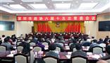 集团董事局主席王文银出席深圳市政协六届十五次常委会议