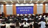 集团董事局主席王文银应邀出席2018中国500强企业高峰论坛新闻发布会并致辞