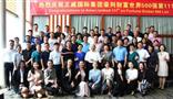 集团董事局主席王文银与天津市工商联商会考察团合影