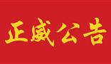 """关于不实言论""""王文银之子王玥""""的澄清声明"""