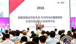 集团董事局主席王文银出席深商总会、深商联2018 年度理事会会议并作《2018年度深商联理事会工作报告》