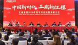中国新时代 正威新征程——正威集团2018年度年终总结暨表彰大会隆重召开
