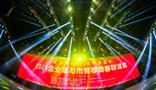 2019深圳企业家与市领导新春联谊会隆重举行 深圳企联会长、正威集团董事局主席王文银出席并致辞
