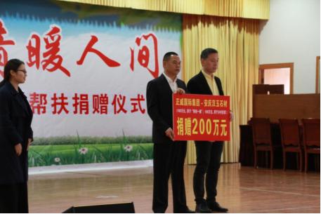 宁夏快乐10分_[官网首页]为宿松县捐赠200万元 助力脱贫攻坚