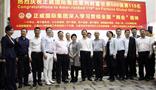 广西贺州市委副书记、市长林冠率团赴正威集团参观考察