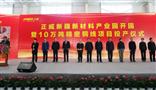 新疆維吾爾自治區常務副主席張春林宣布正威新疆新材料產業園開園暨10萬噸精密銅線項目投產