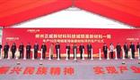 湖南省常务副省长谢建辉亲临现场 与集团董事局主席王文银共同见证正威郴州新材料科技城铜基新材料一期项目投产