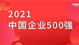 13年蝉联榜单 正威集团荣登2021中国企业500强第22位